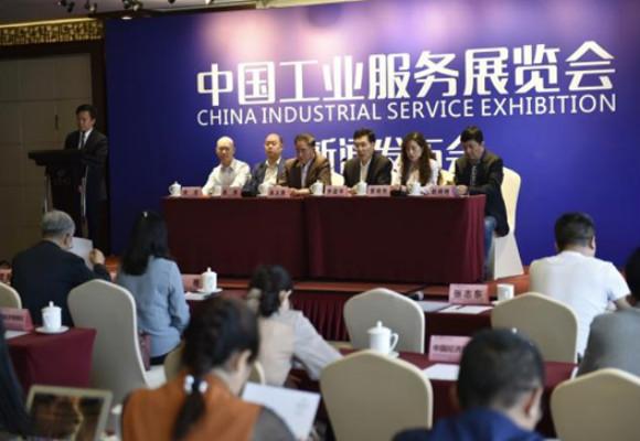展厅设计公司关注:中国工业服务展览会新闻发布会在京举