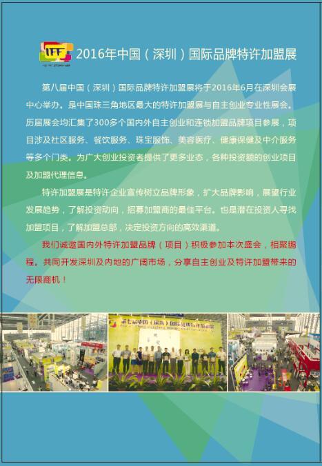 2016深圳国际品牌特许加盟展
