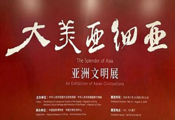 中国首次举办集大成亚洲文明展览-展厅设计公司了解