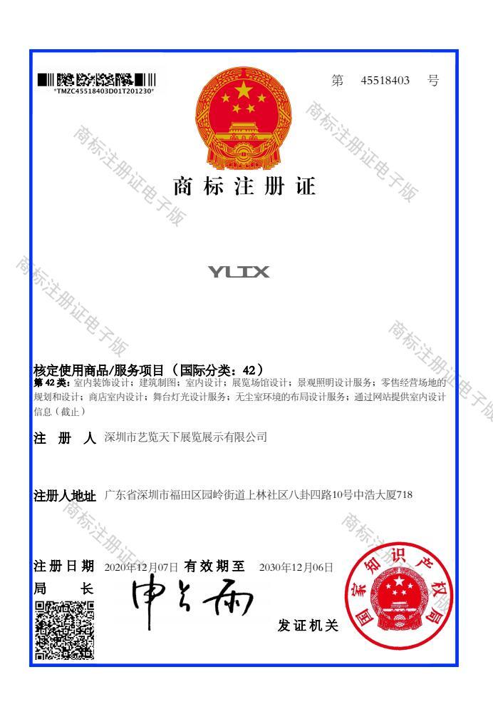 喜讯!热烈祝贺我司顺利拿下YLTX商标注册证书